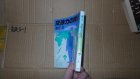 交涉力の时代 日文原版·