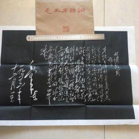 难得红藏精品 毛主席诗词手稿石刻拓片  水调歌头 游泳手书保存极好