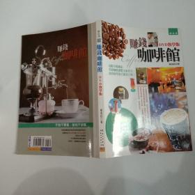 开店通13:赚钱咖啡馆(DVD教学版 杨海铨全铜版纸彩印示范 原版引进)