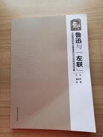 鲁迅与左联:中国鲁迅研究会理事会2010年年会论文集