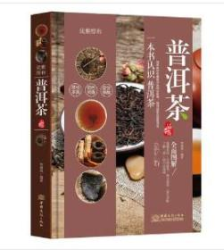 正版   普洱茶品鉴 全面图解 一本书认识普洱茶     普洱茶品鉴 全面图解 一本书认识普洱茶    90312H