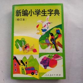 新编小学生字典(修订本)2015.4.19LS