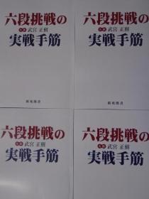 【日文围棋资料】六段挑战的手筋(武宫正树 九段著)