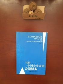 写给中国企业家的公司财务