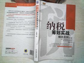 企业管理案例全书系列:纳税筹划实战精选百例(第4版)