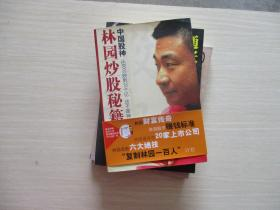中国股神林园炒股秘籍:中国股神 从8000到20个亿 这不是神话品【702】