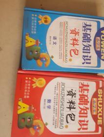 小学生基础知识资料包(语文上册)(数学上册)两本合售
