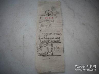 稀见解放区-晋冀鲁豫边区邮政局【挂号收据】!品好邮戳清!18.5*6厘米