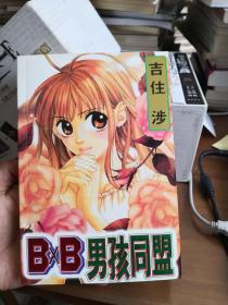 BxB 男孩同盟 (1-12完结) 吉佳涉 漫画