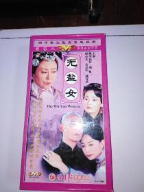 40集大型古装电视连续剧(无盐女)