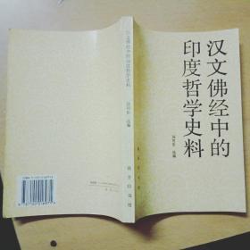 汉文佛经中的印度哲学史料     1版1印  私藏9品如图