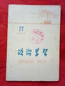政治学习1959年第17期