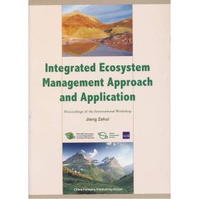 综合生态系统管理理论与实践(英文版)