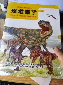 《恐龙来了》第四辑 超值赠送手益智礼盒