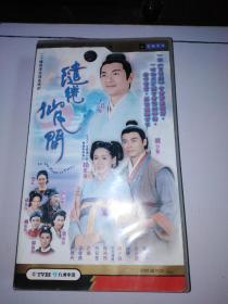 20碟香港古装电视连续剧(缱绻仙凡门)