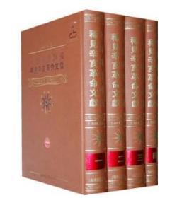 上海图书馆藏:稀见辛亥革命文献(全四册)