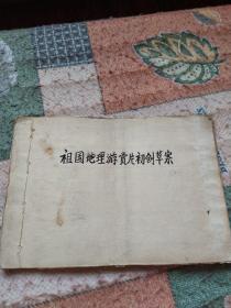 祖国地理游赏片初创草案(原稿)