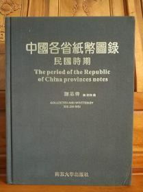《中国各省纸币图录民国时期》。
