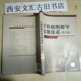 计算机图形学实用技术(第2版)