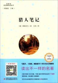 猎人笔记(互联网+创新版部编版)/