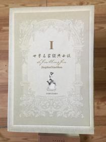 世界名家经典小说 1