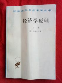 汉译世界学术名著丛书经济学原理上卷