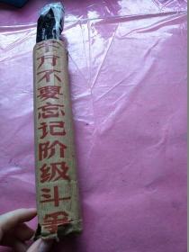 米收租院泥塑群像(宣传画,手卷)9米