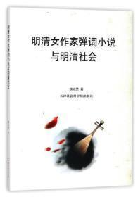 明清女作家弹词小说与明清社会     全新正版  一版一印  现货
