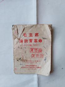 毛泽东语录地方版本:毛主席论教育革命 南康县革命委员会 1968年7月。64开本。南康县地方文革文献