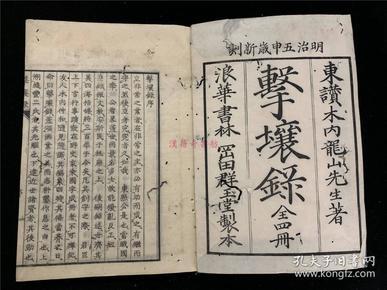 和刻本《擊壤錄》4冊全。日本古代英雄豪杰佚事,豐太閣、毛利元就、上杉謙信等,明治5年寫刻