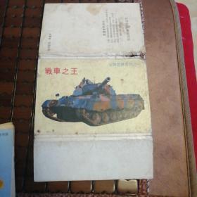 战车之王  坦克明信片1992版旧