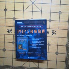 PHP 5权威编程