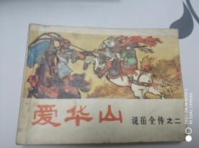 爱华山( 说岳全传之二 )