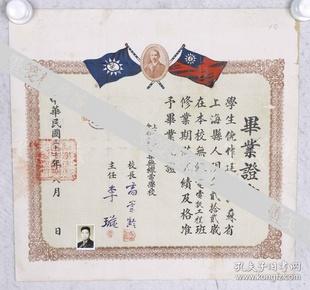 民國三十二年(1943) 時任上海中華無線電學校校長高崇齡、主任李璇 頒發 畢業證書一件(上印有孫中山頭像,貼證主小照片一枚,鈐印三枚,上海特區印花稅票兩枚)  HXTX103612
