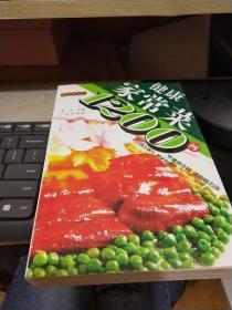 健康家长菜1200例