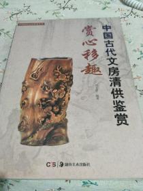 中国民间文玩珍赏丛书:赏心移趣:中国古代文房清供鉴赏