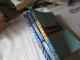色谱技术丛书--液相色谱检测方法