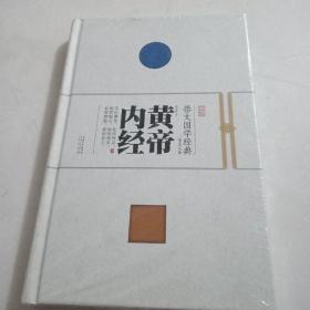 崇文国学经典普及文库  黄帝内经