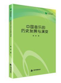 高校学术文库艺术研究论著丛刊—中国音乐的历史发展与演变