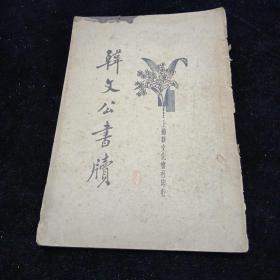 韩文公书牍(民国二十三年四月)