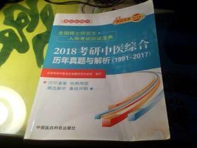 2018考研中医综合历年真题与解析(1991-2017)