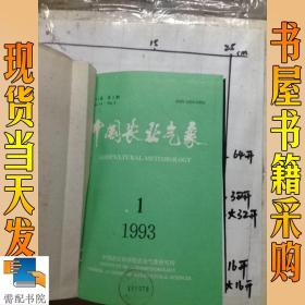 中国农业气象   第14卷  1993  1-6合订本