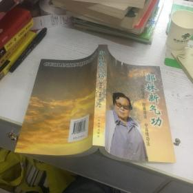 郭林新气功:初级功法、挖掘功法、中高级功法 页边黄有字迹
