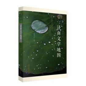 风雅济南:济南文学地图