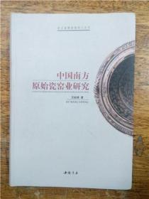 中国南方原始瓷窑业研究