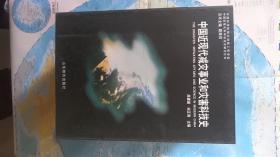 中国近现代减灾事业和灾害科技史