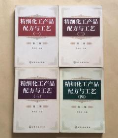 精细化工产品配方与工艺(1—4册)