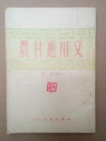 农村应用文(竖版,50年代出版旧书)