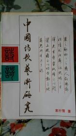 中国诗歌艺术研究  01