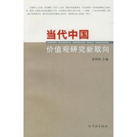 当代中国价值观研究新取向